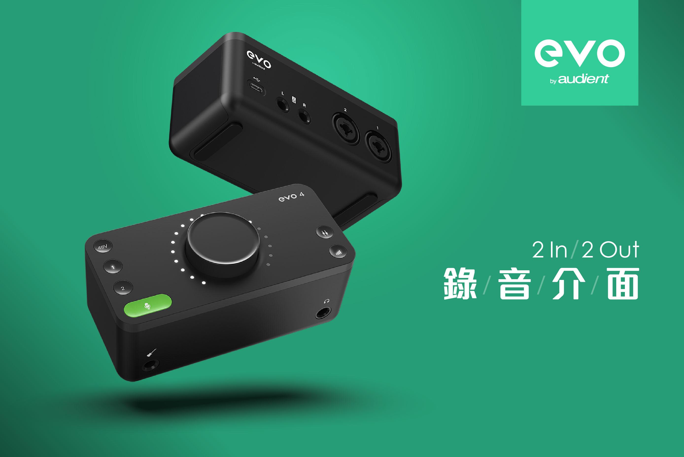 Audient EVO 4 錄音介面