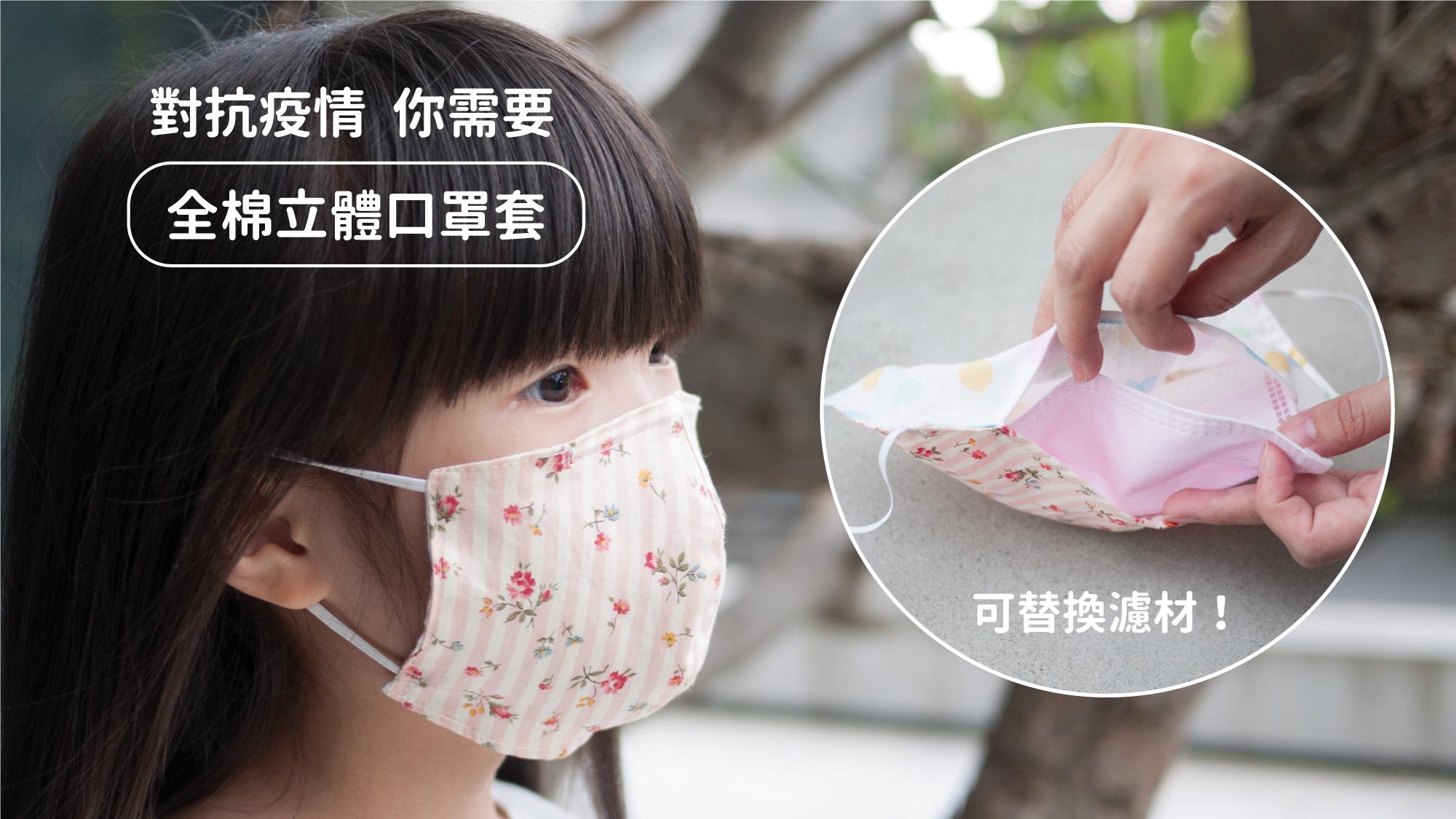 對抗疫情 你需要全棉立體口罩套