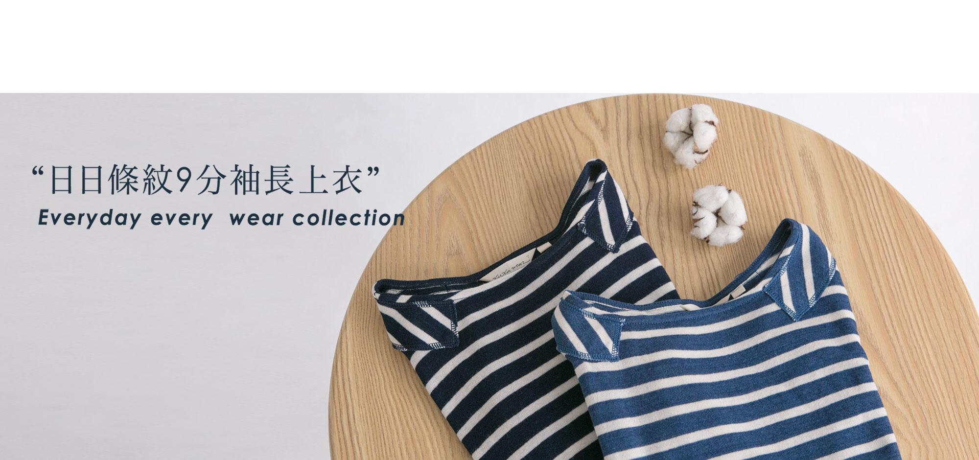 日日藍白條紋衫包色組