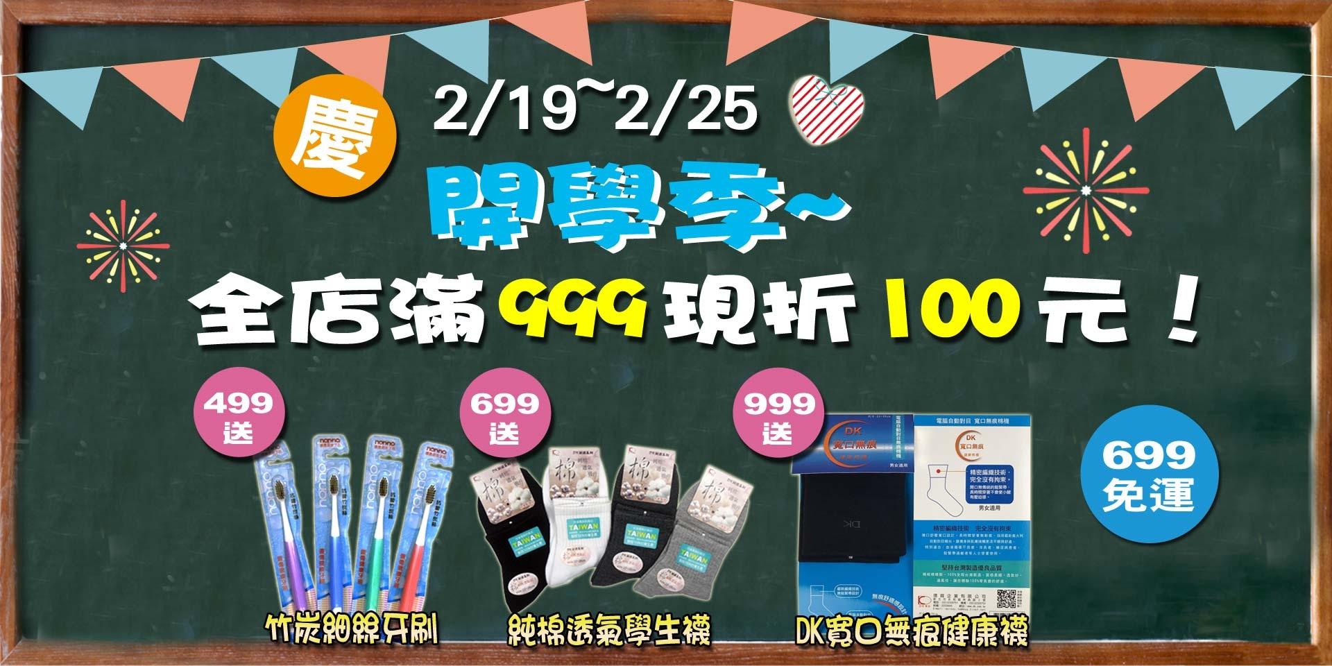 開學季~全店滿699免運!滿999現折100元!還有滿額好禮送!