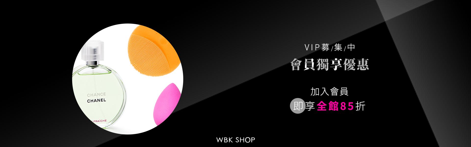 wbk shop會員獨享85折