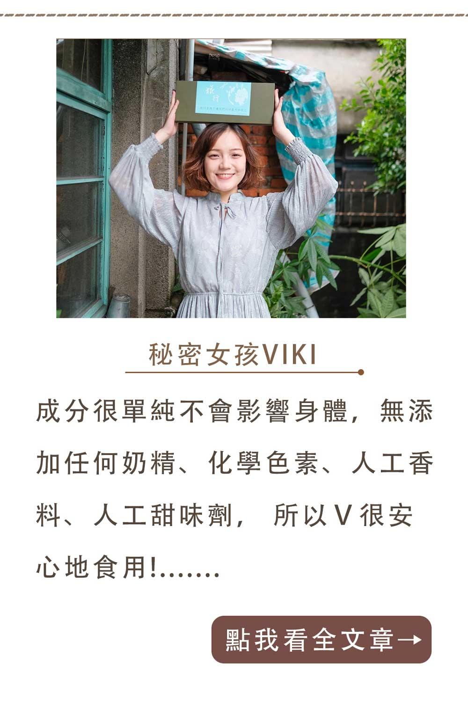 秘密女孩VIKI-簡單入喉膠原蛋白防彈拿鐵咖啡