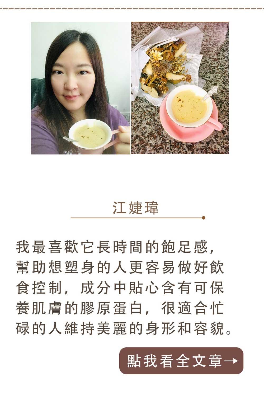 江婕瑋-簡單入喉膠原蛋白防彈拿鐵咖啡