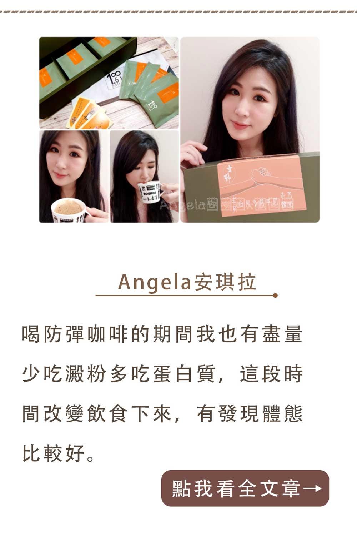 Angela-簡單入喉膠原蛋白防彈拿鐵咖啡