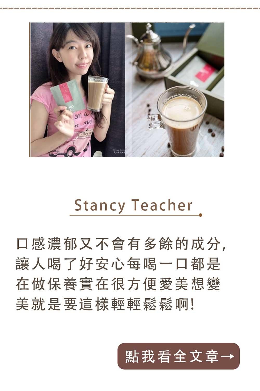 Stancy-簡單入喉膠原蛋白防彈拿鐵咖啡