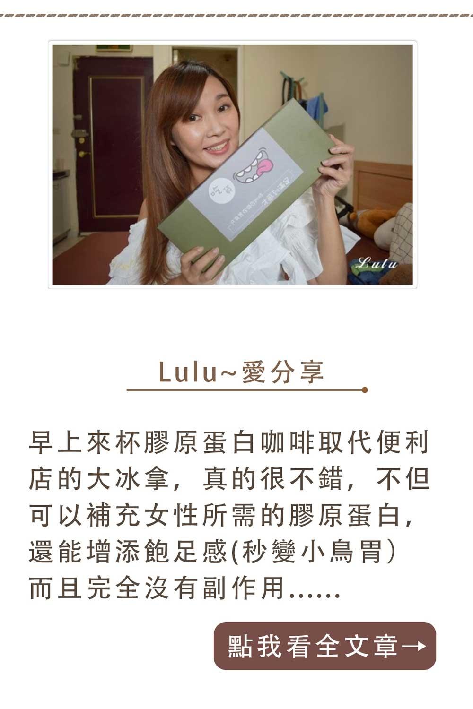 LULU-簡單入喉膠原蛋白防彈拿鐵咖啡