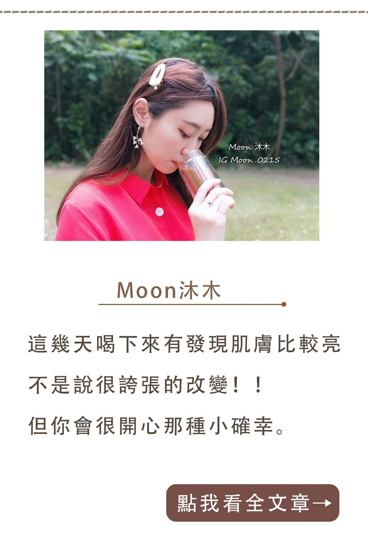 Moon沐木-簡單入喉膠原蛋白防彈拿鐵咖啡