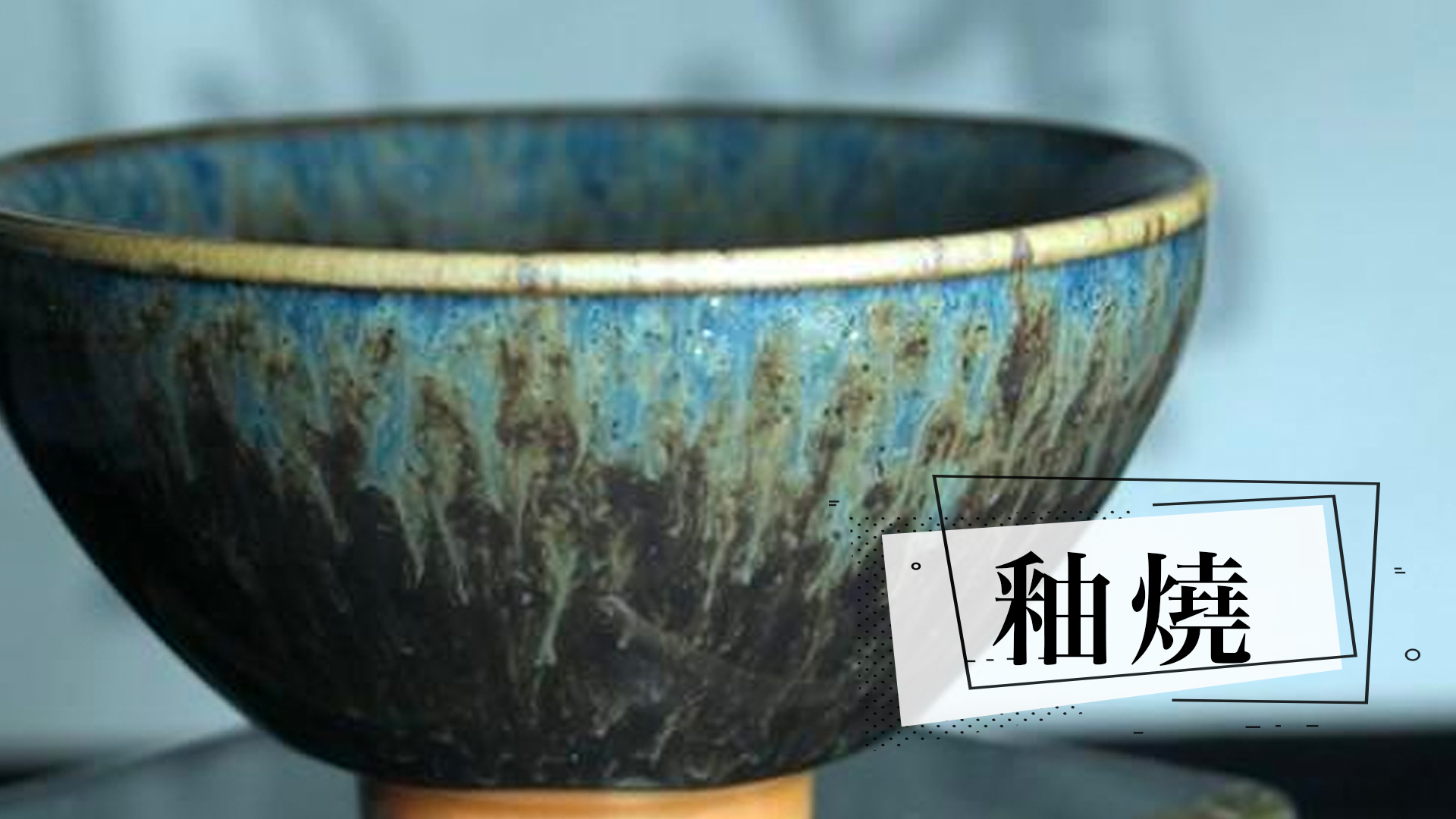 釉燒,釉燒作者,陶藝