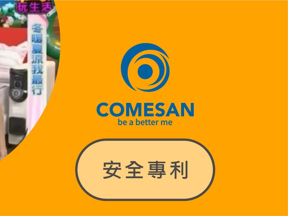 COMESAN康森PRO舒活熱敷機安全專利
