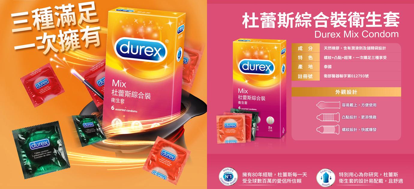 杜蕾斯-綜合裝-6入-保險套-衛生套-螺紋裝2片、凸點裝2片、超薄裝2片