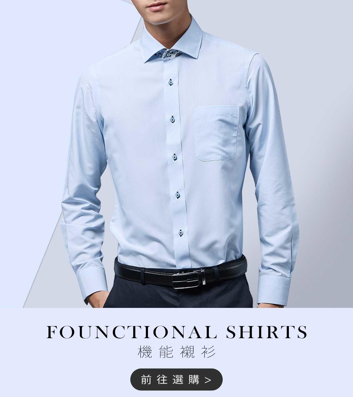 商務襯衫│機能性襯衫,運動服飾機能布料,具備吸濕排汗、防皺、透氣