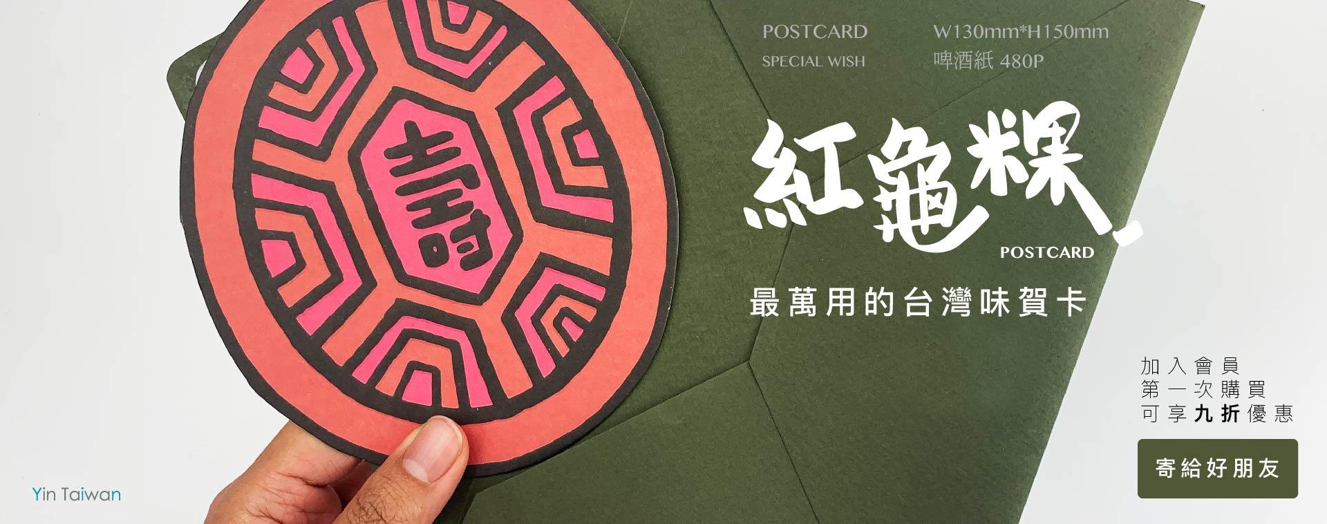 精選台灣經典日常文化商品紅龜粿明信片