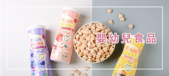 嬰幼兒食品
