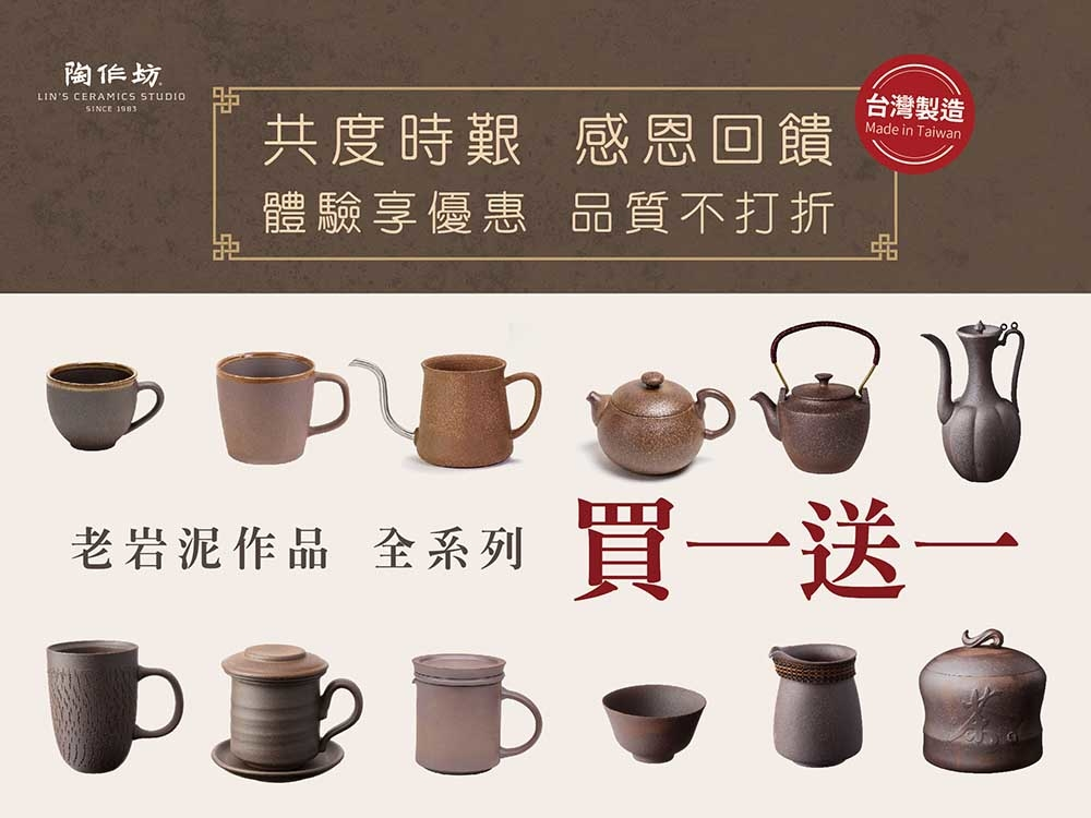 優惠/5折/買一送一/回饋/茶具/茶壺/喝水/