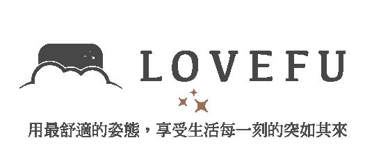 樂眠LoveFu