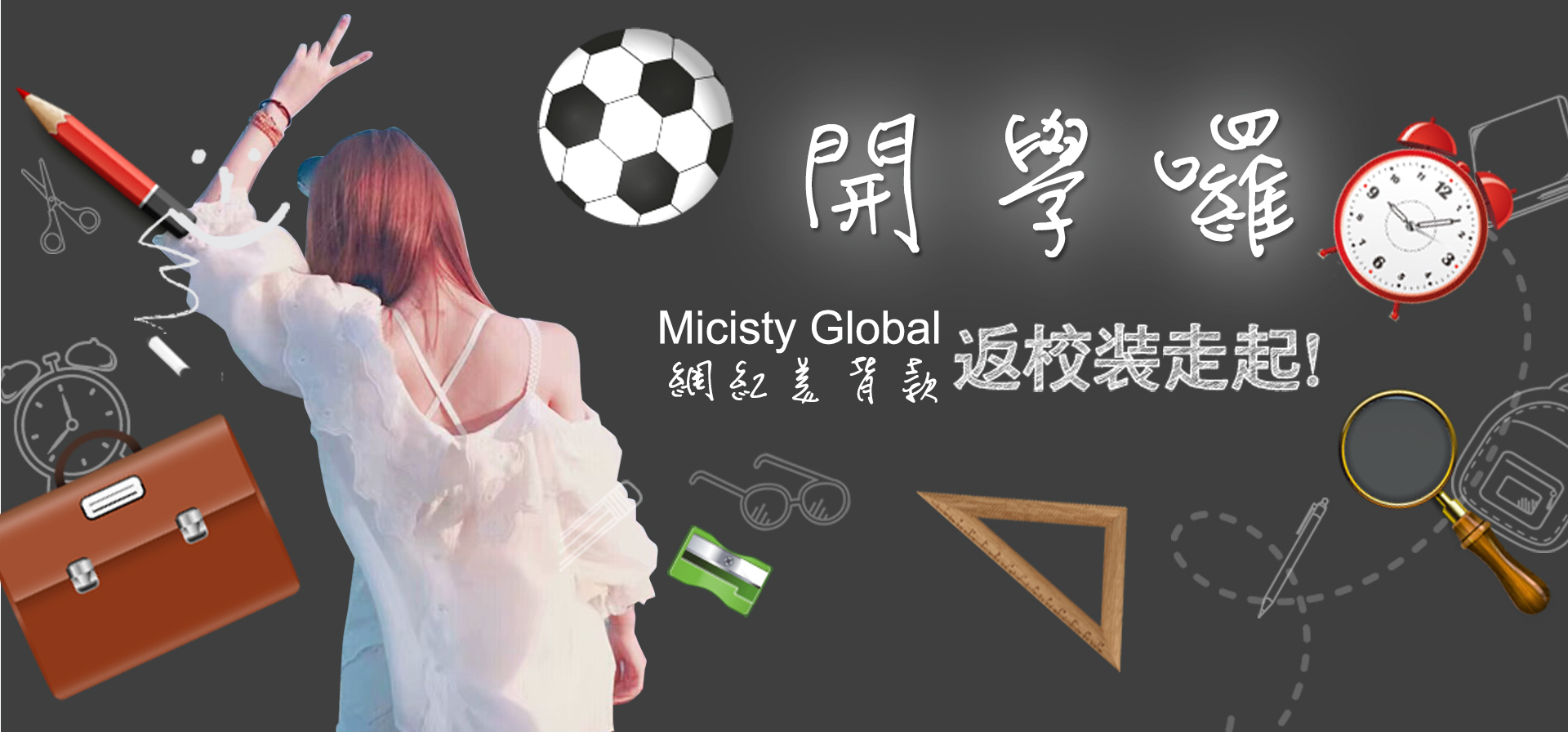 Micisty Global hot news