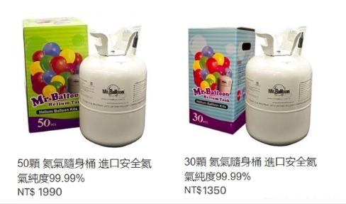 氦氣桶 空飄氦氣