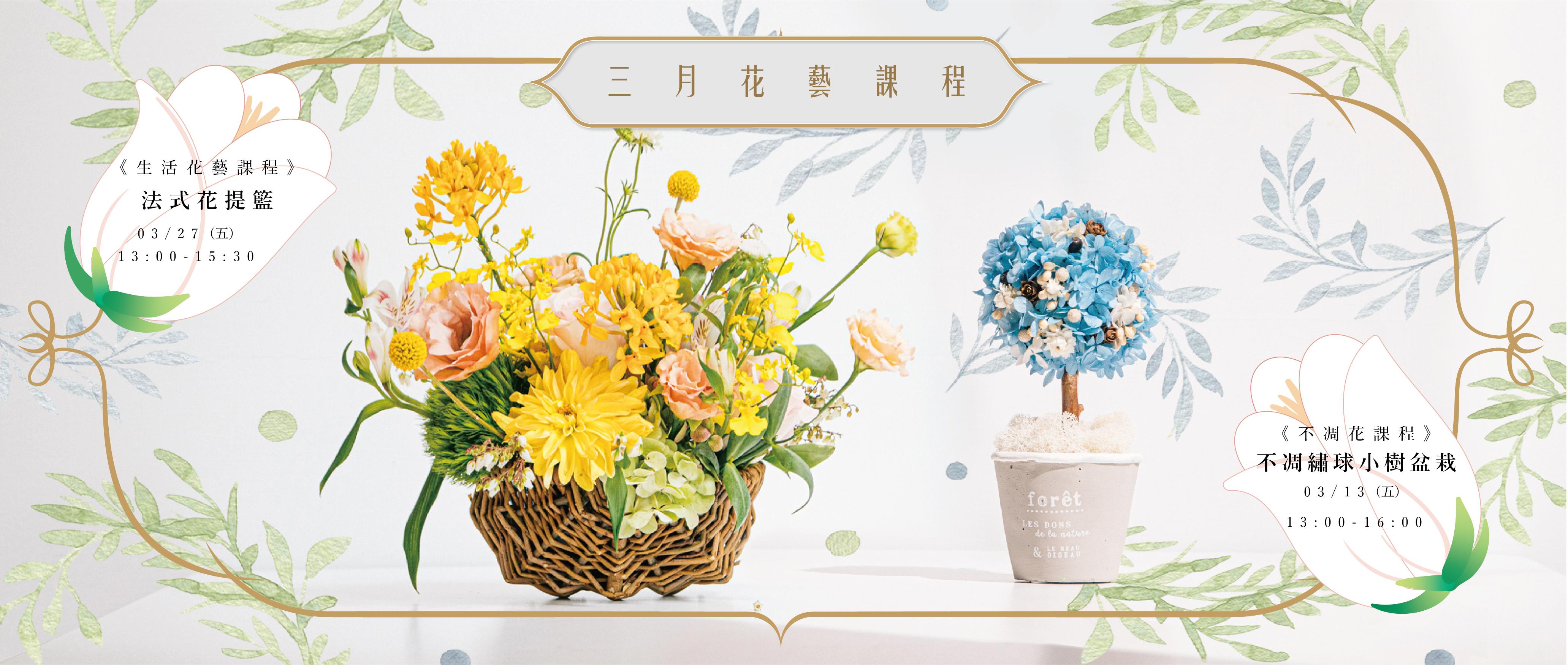 花藝教學,花藝課程,法式花藝,花提籃,不凋花,永生花,盆栽,春天,