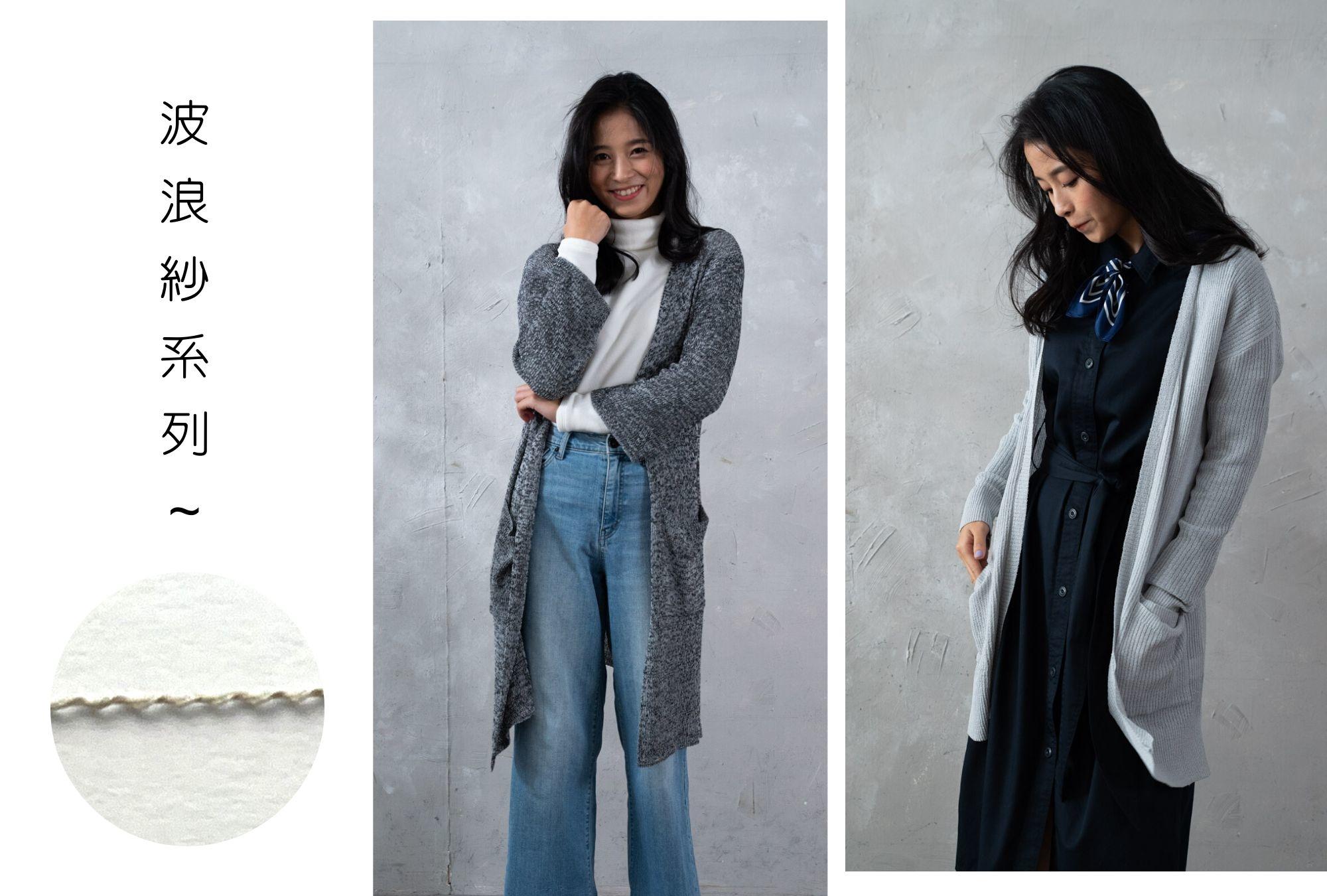 乾爽透氣的MIT針織外套冷氣房穿搭必備薄外套