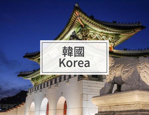 韓國網卡購買專區