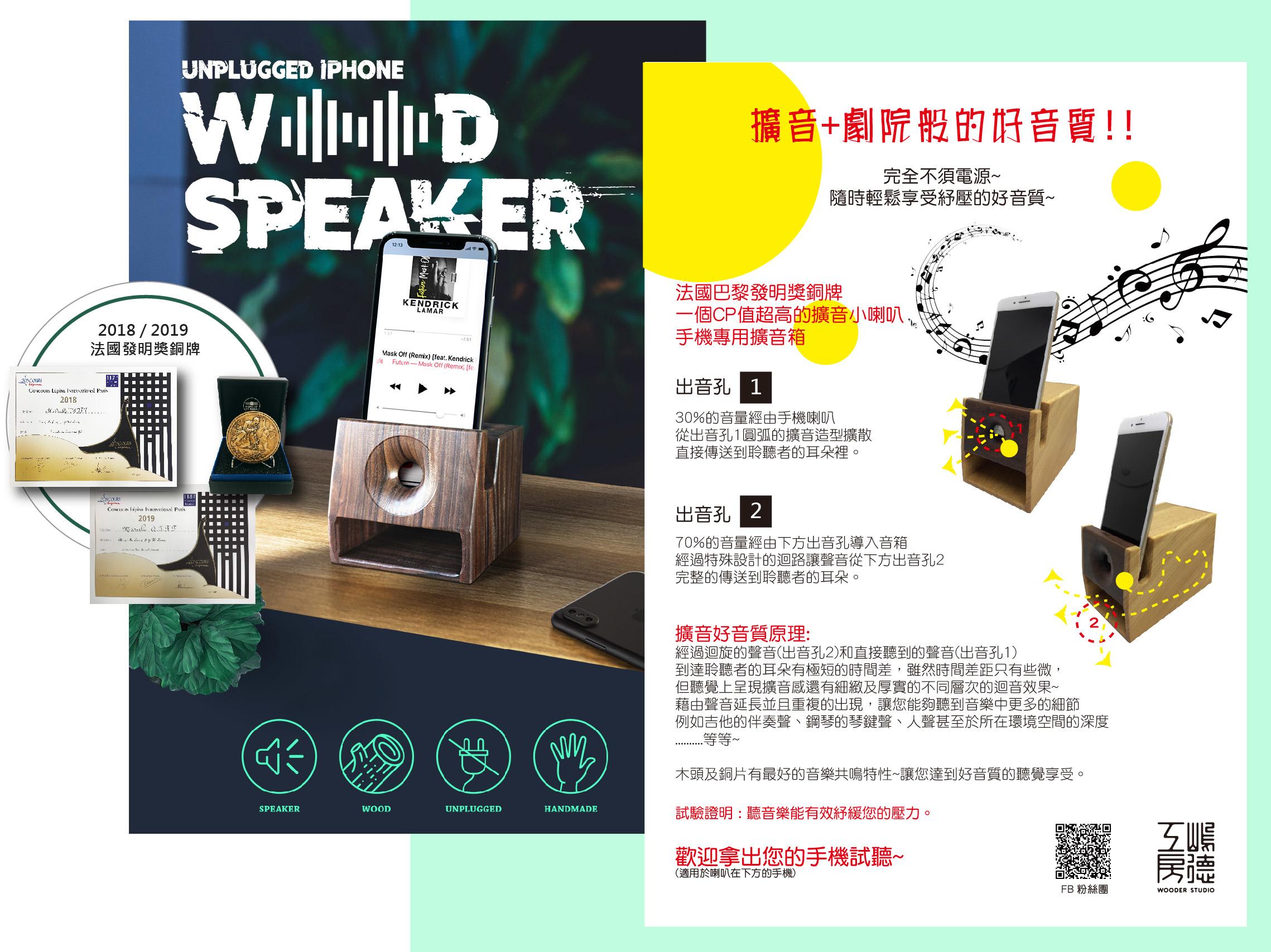 嵨德工房,wooderstudio,handmade,手作,standsoundamplifier,woodseakerr ,
