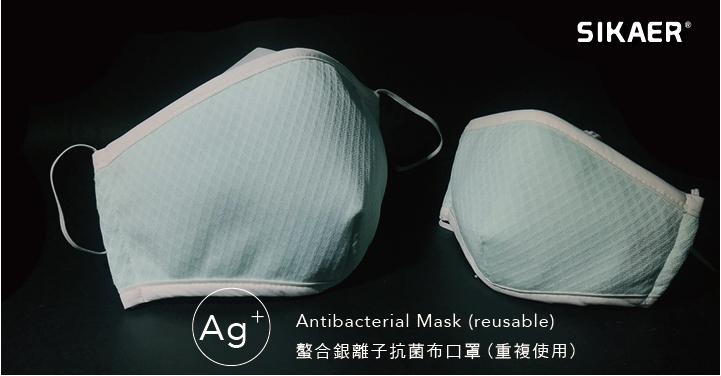 SIKAER 蟄合銀離子抗菌布口罩