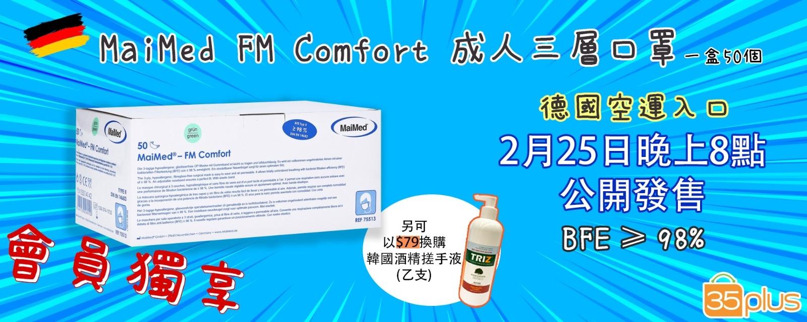 MaiMed FM Comfort 三層口罩 50片/盒 (BFE) ≥ 98%, type II (藍色)