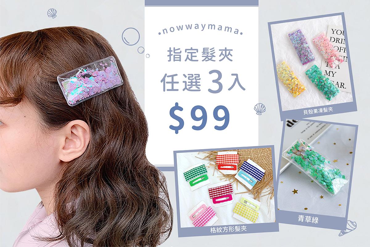 指定髮夾・任選3入99元