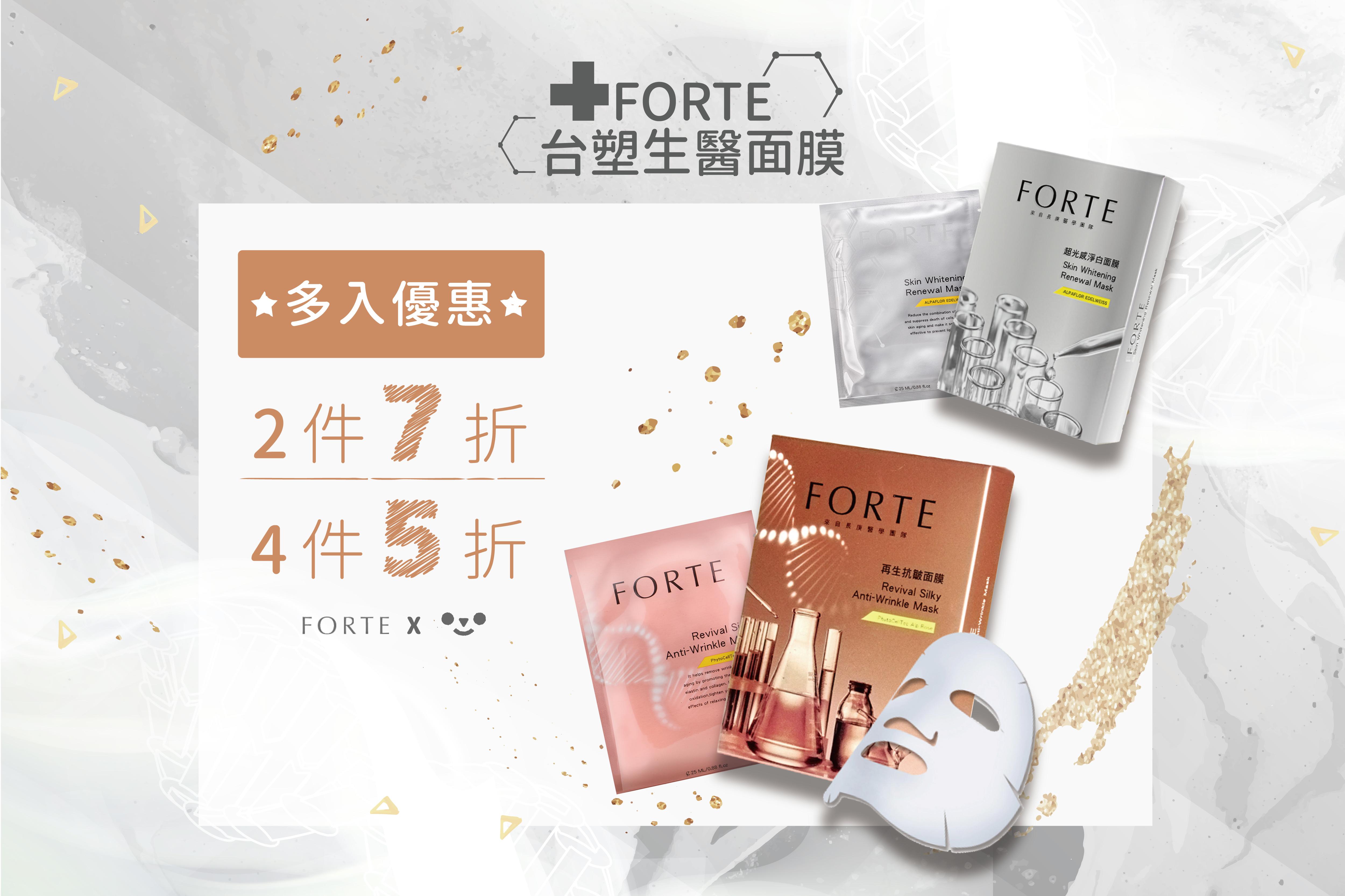FORTE台塑生醫面膜・多入優惠2件7折、4件5折