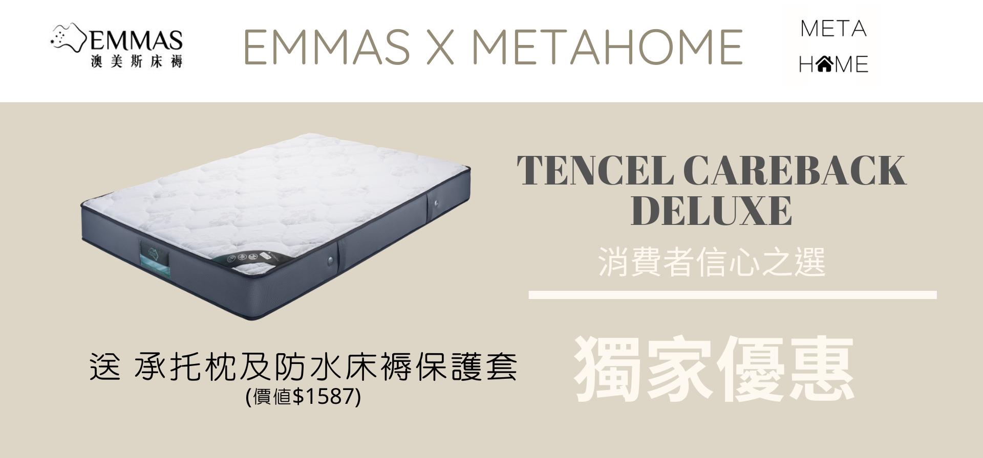 Tencel Careback Deluxe EMMAS天絲護脊床褥