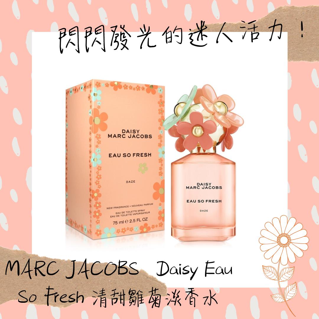 Marc Jacobs 清甜雛菊甜萌萌限量版 75ml