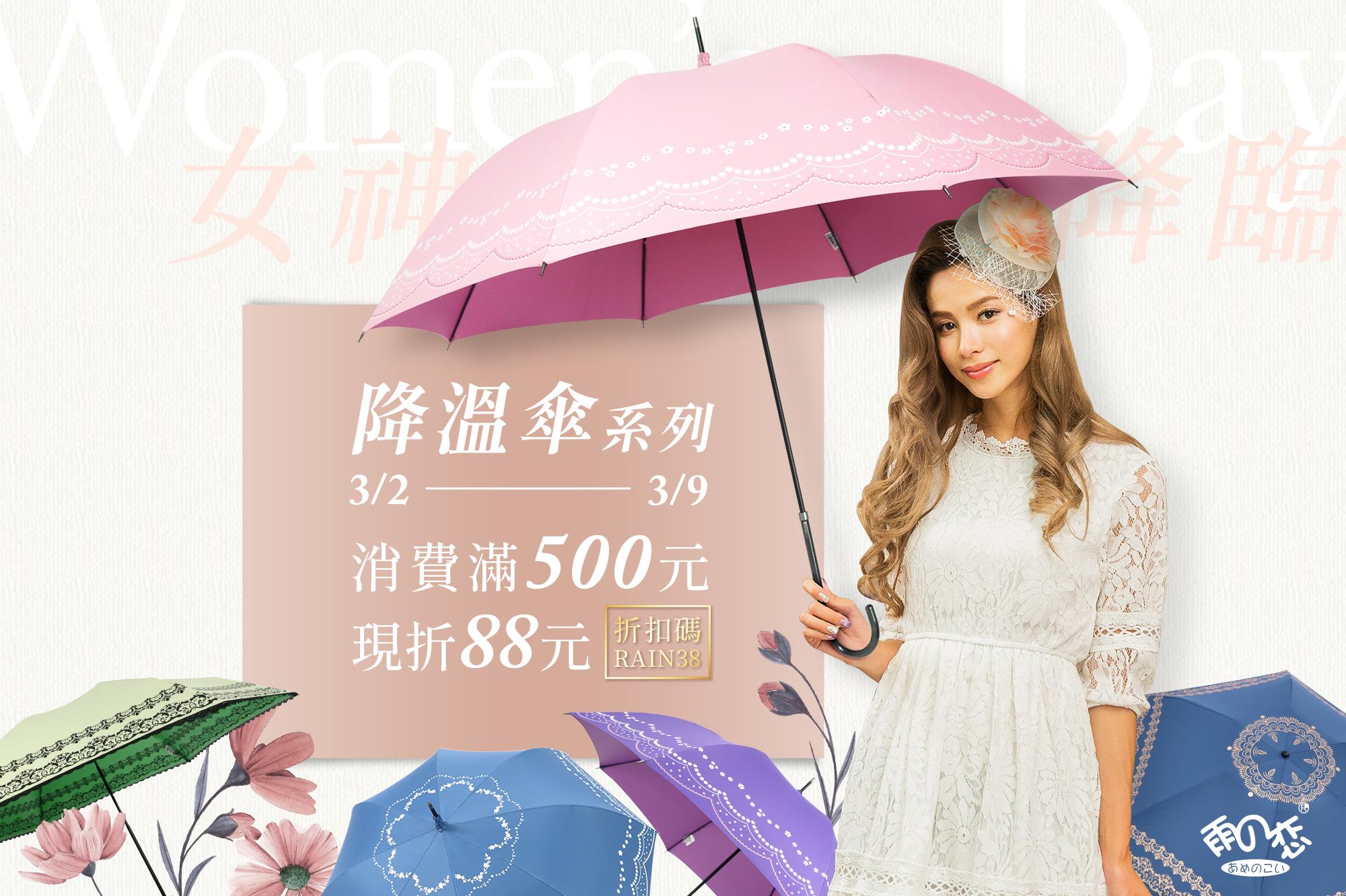 降溫傘,消費滿$5000折$88