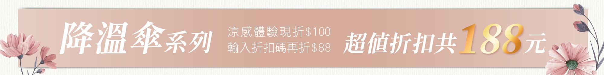 降溫傘,涼感體驗折$100,消費滿$500折$88