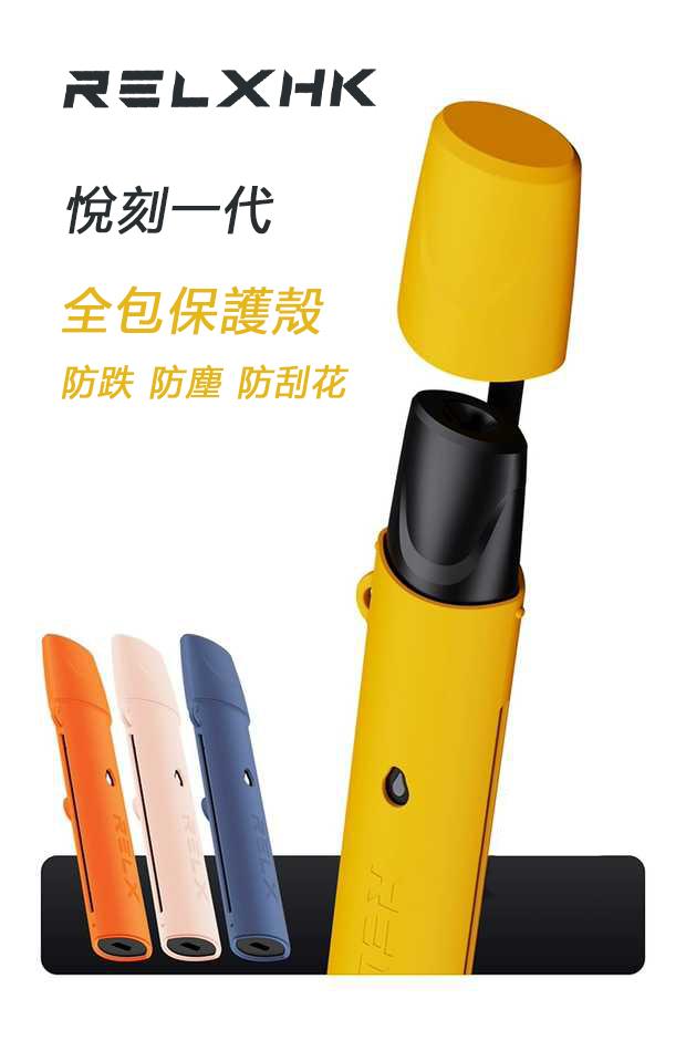 RELXHK 悦刻香港一代保護殼(黃色)