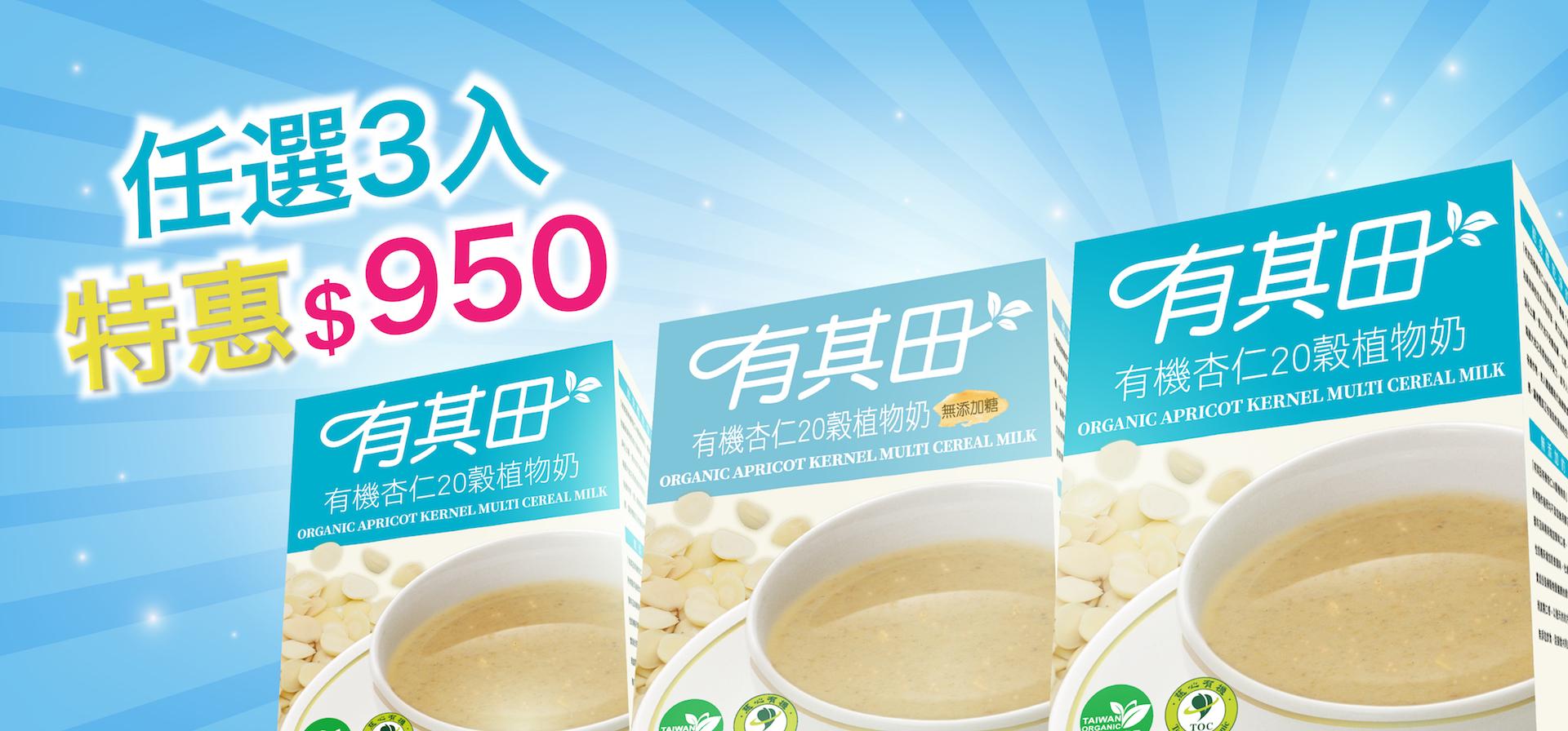 杏仁植物奶,任選3盒特價$950