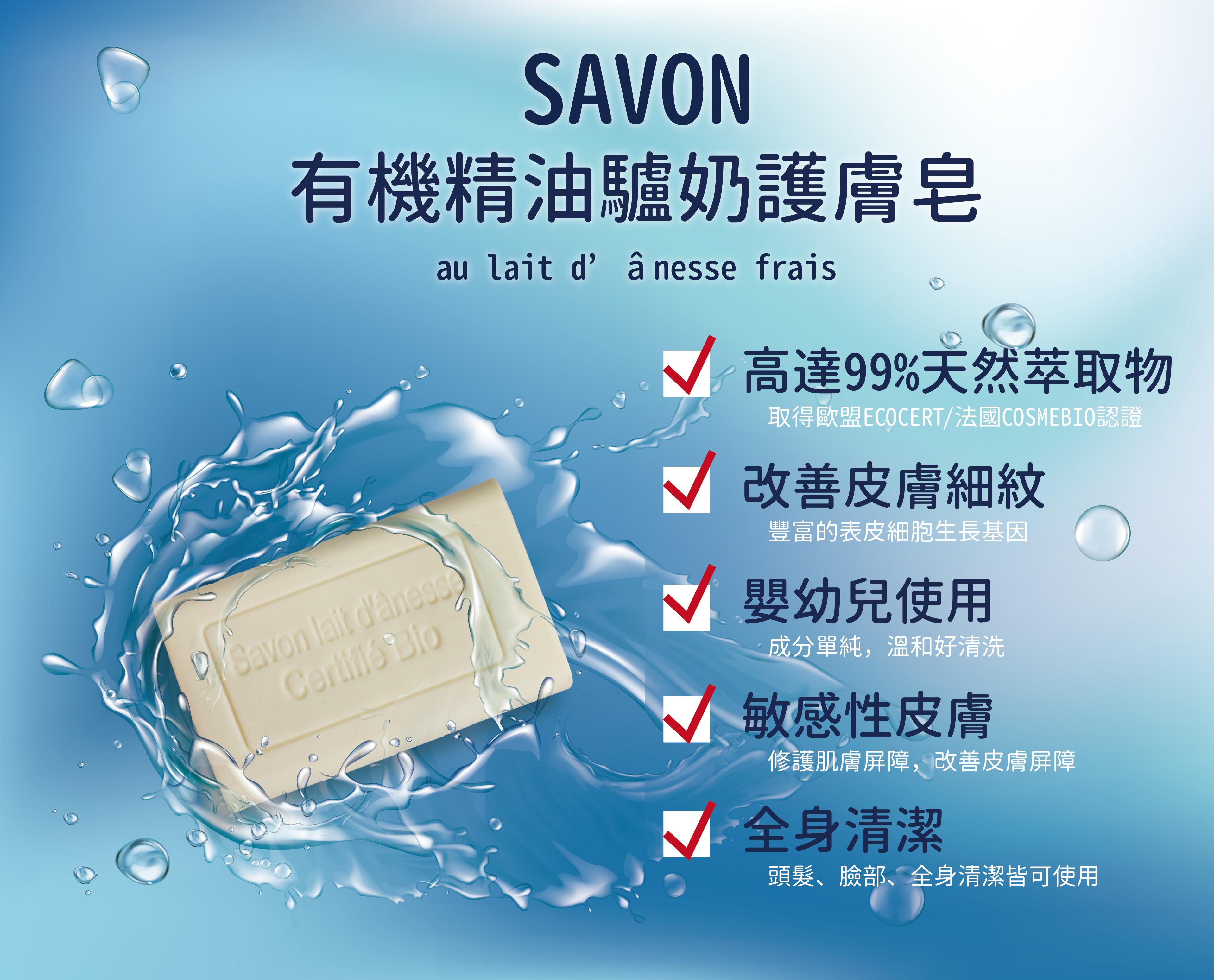 驢奶皂,有機精油驢奶皂,精油,有機精油,嬰幼兒,敏感性皮膚