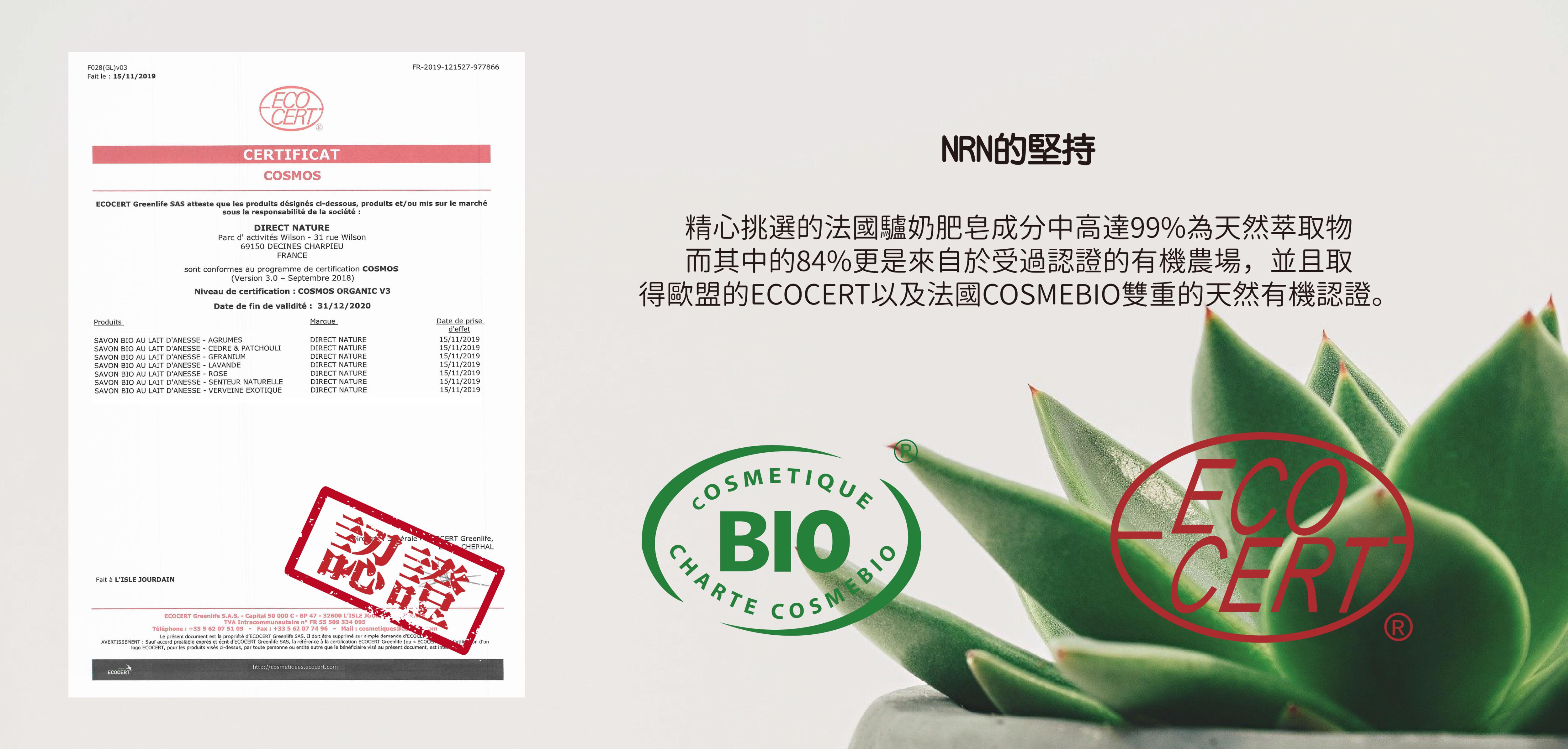 COSMEBIO,Ecocert,bio,eco,天然萃取物,認證,有機認證,寶寶使用,敏感性肌膚,歐盟