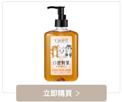 立即購買犬貓通用得寸淨齒舒口水