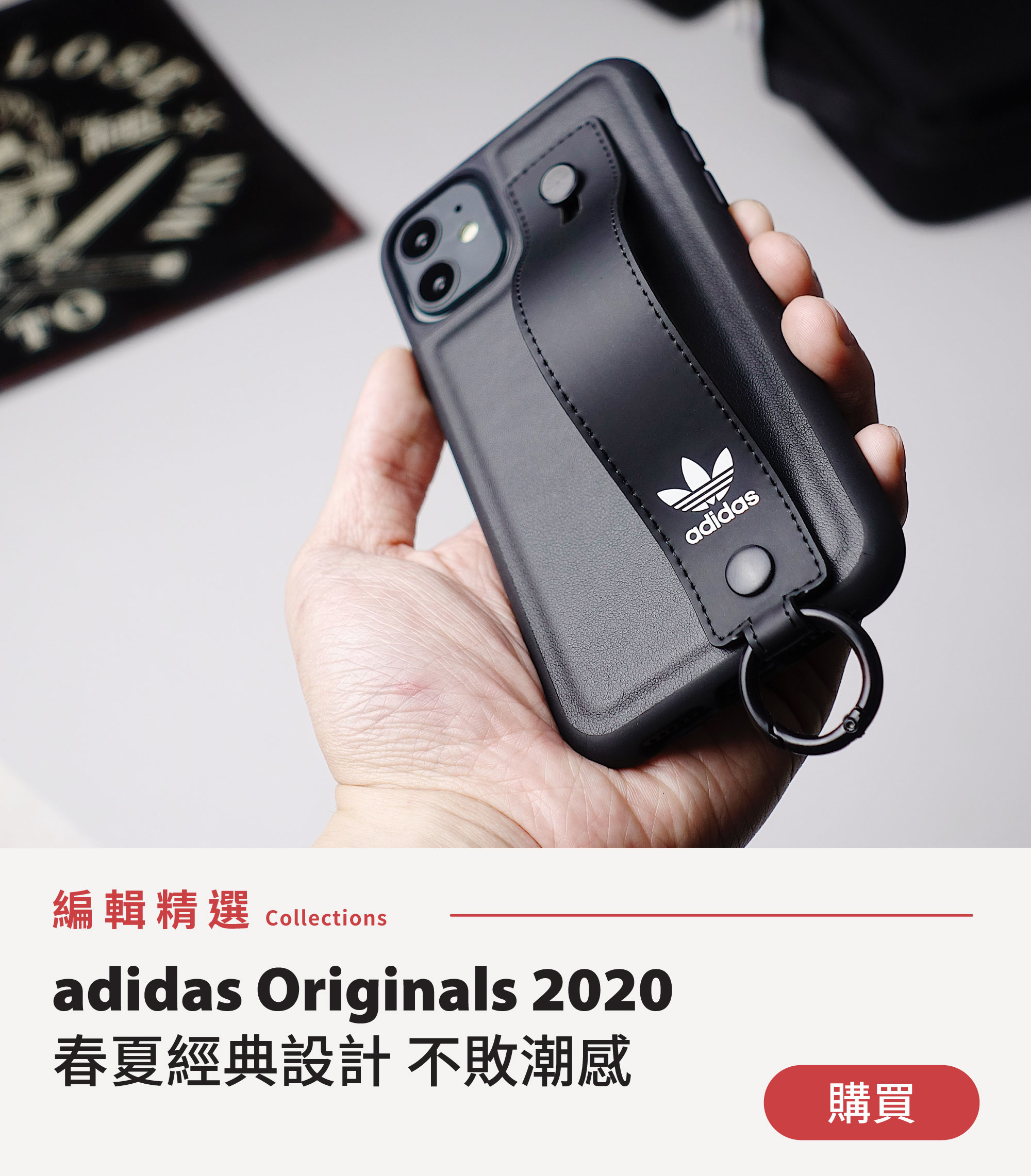 iPhone 手機殼-adidas