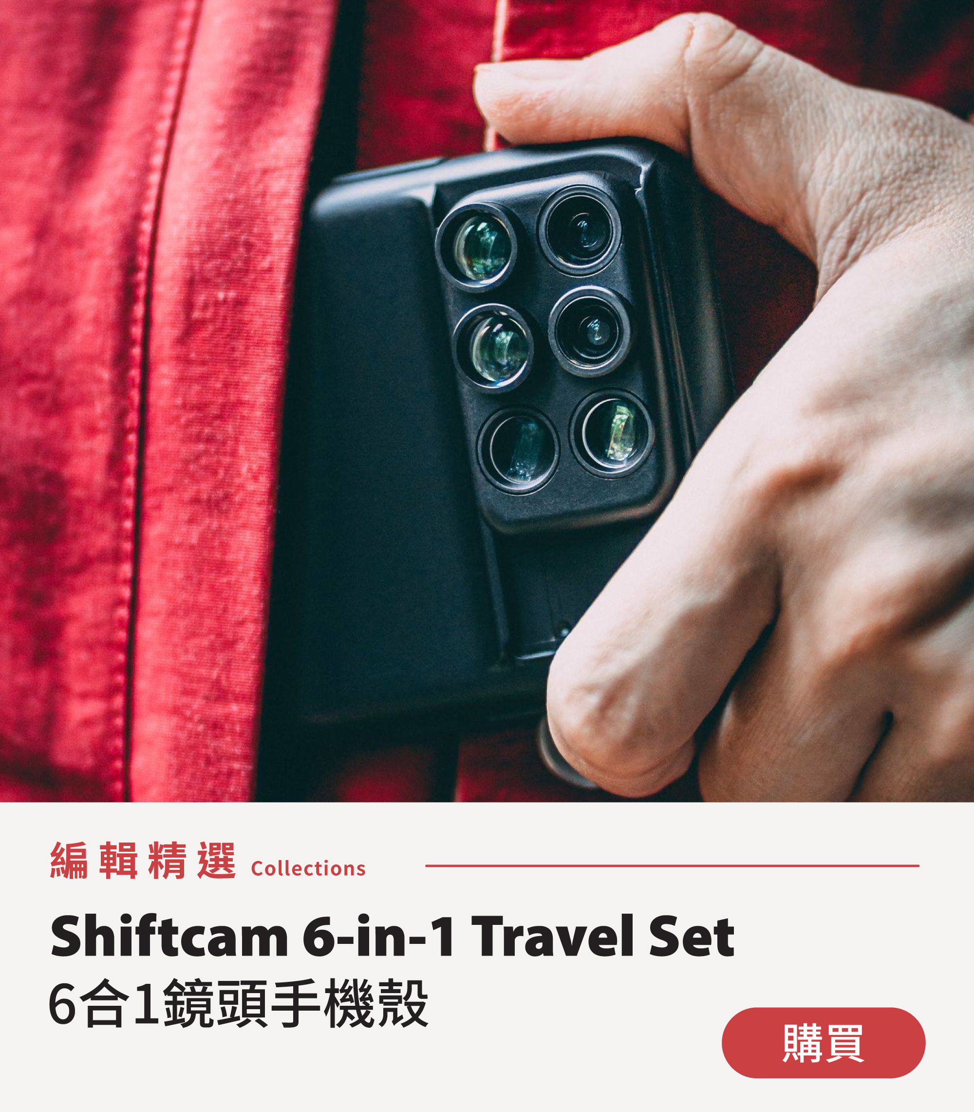 iphone手機殼-shiftcam