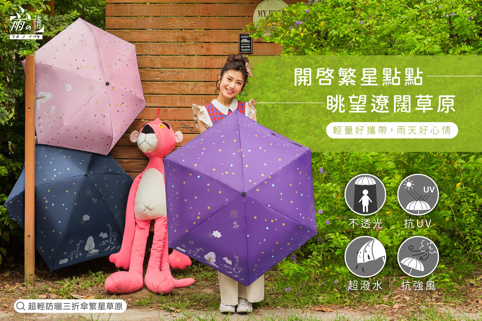 三折傘,雨傘,晴雨傘,正開傘,寶雅,寶雅獨家,遮光傘,傘,防曬傘,品牌傘,雨之情,學生傘,可愛傘,輕傘,維修傘,雨傘推薦,雨傘ppt,草原,繁星,星星傘,寶雅傘