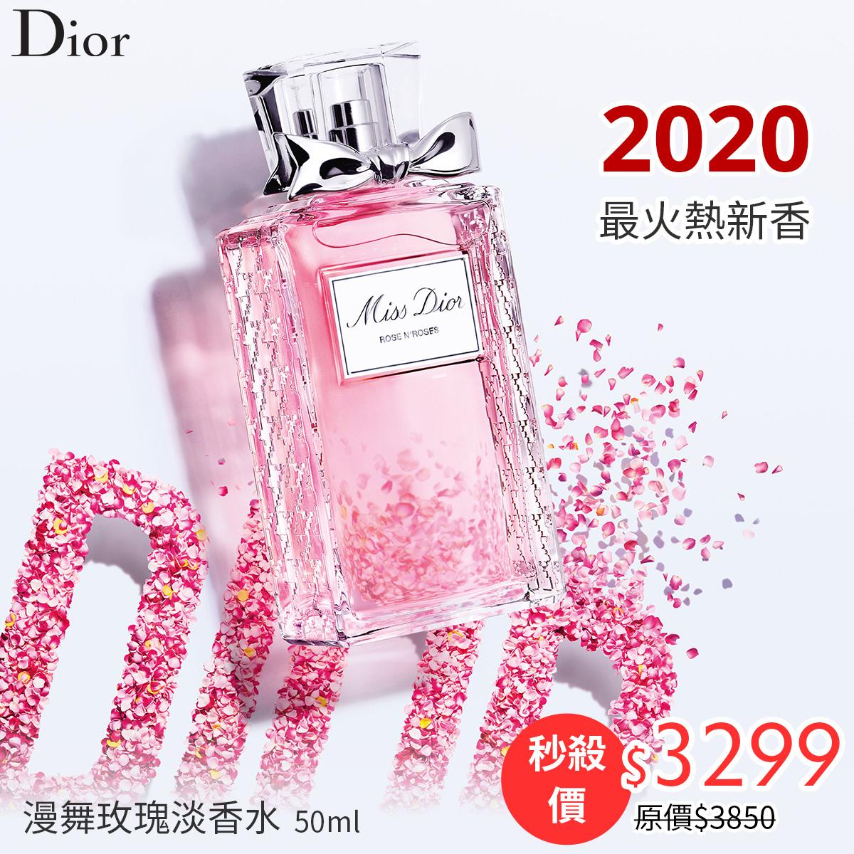 Dior 漫舞玫瑰