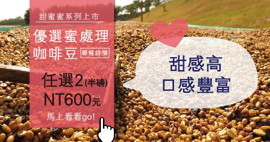 蜜處理系列咖啡豆任選優惠