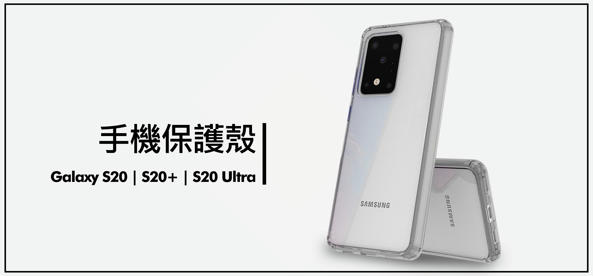 S20手機保護殼,S20+手機保護殼,S20 Ultra手機保護殼