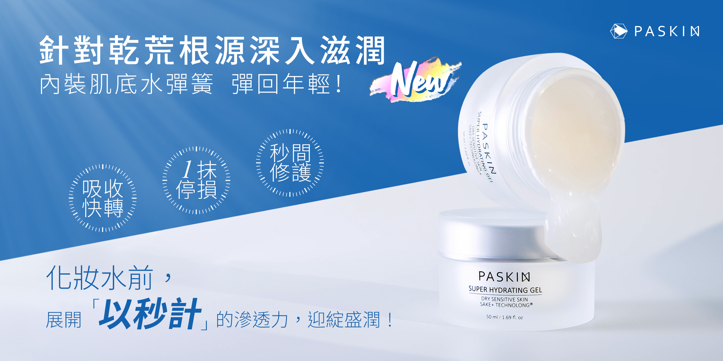 https://www.paskin.com.tw/products/super-hydrating-gel