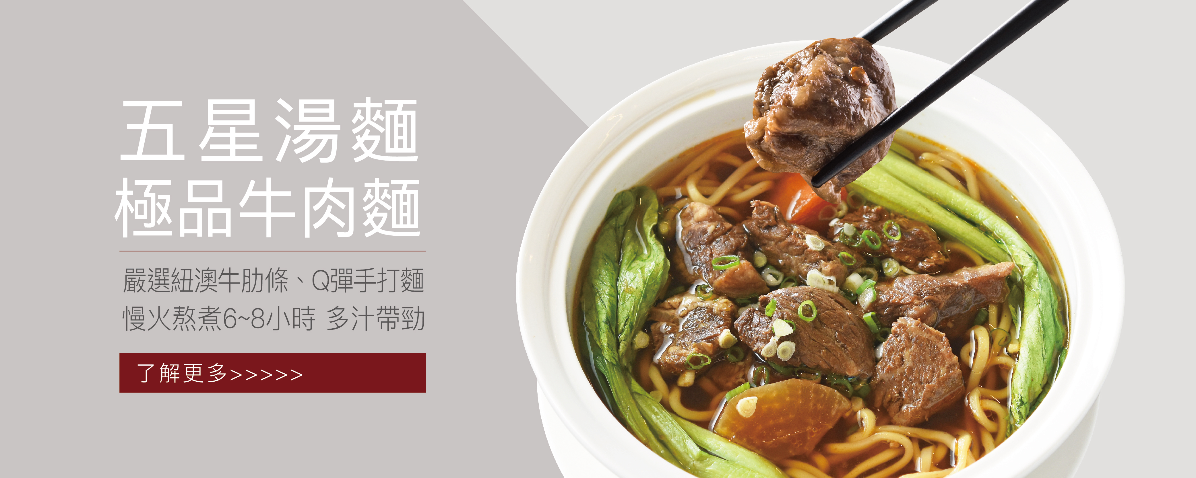 六福皇宮極品牛肉麵,常溫牛肉麵方便保存,牛肋條+精選手打麵