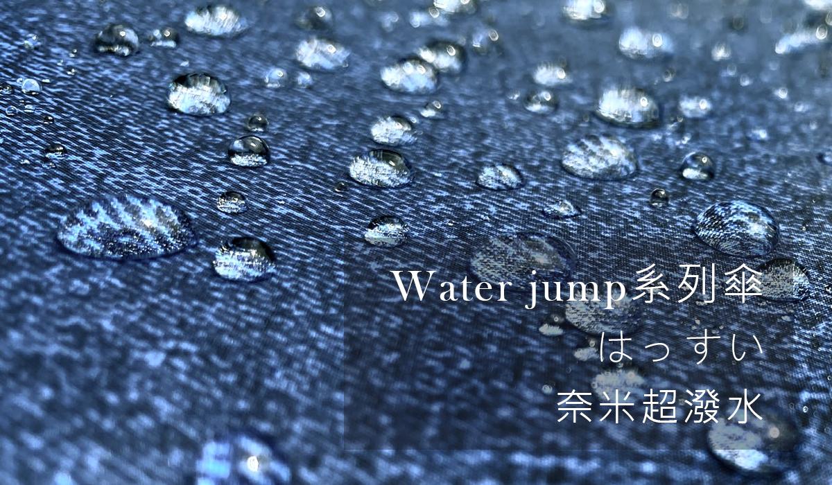 雨傘功能特色:奈米超潑水,連結到大傘面丹寧傘商品頁