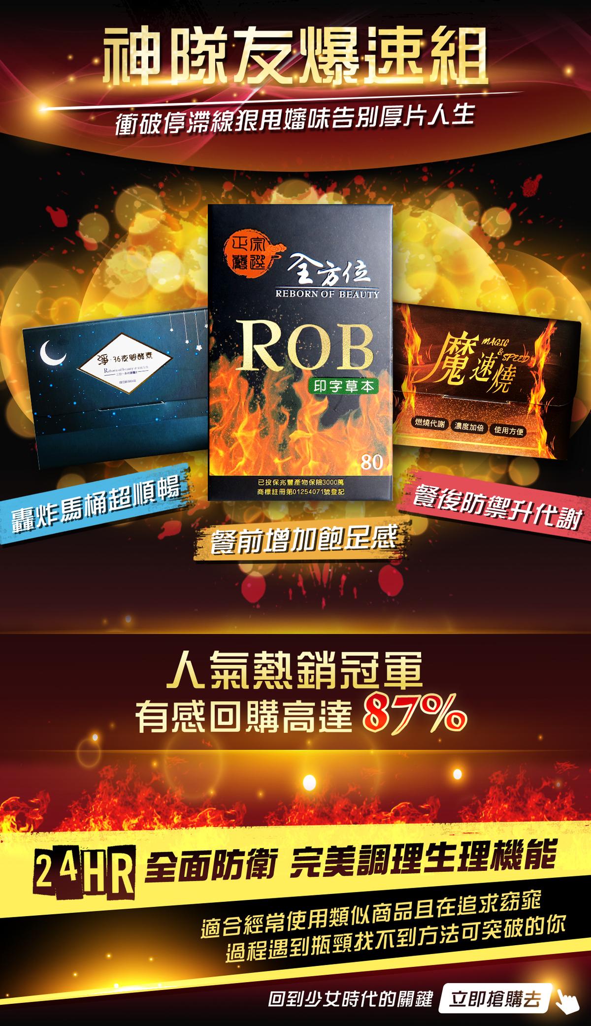 ROB旗艦官網|爆速神隊友3合1