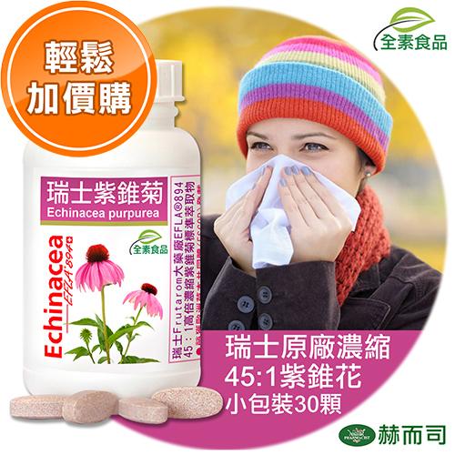 赫而司瑞士EFLA894紫錐花(紫錐菊)濃縮45:1口含錠(全素食)紫錐花萃取物-滋補強身,輕鬆面對季節和環境的變化