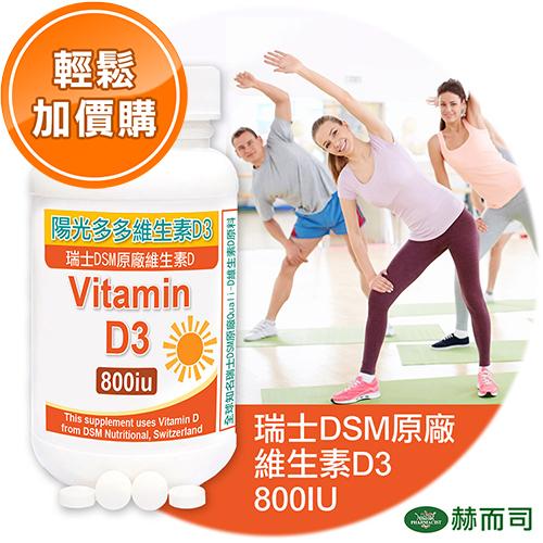 赫而司陽光多多維生素D3 800IU 高效防潮膜衣錠瑞士DSM原廠生產之優質精純Quali-D天然羊毛脂來源非活性維生素D3
